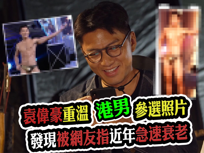 袁偉豪重溫港男參選照片 發現被網友指近年急速衰老