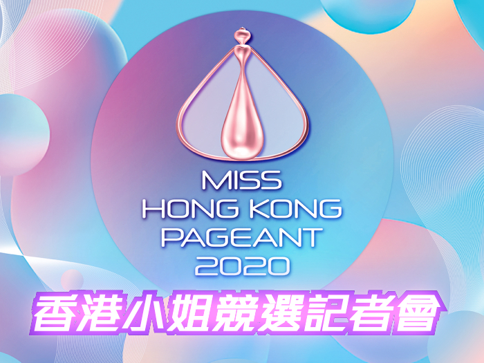 2020香港小姐競選 記者會