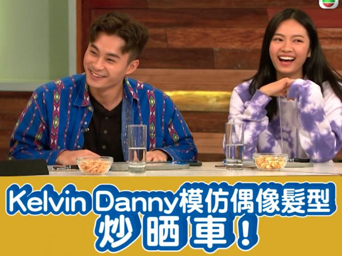 Kelvin Danny模仿偶像髮型 炒晒車!
