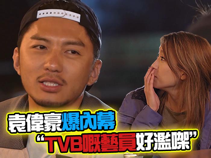 袁偉豪驚爆:「其實TVB嘅藝員同事好濫㗎!」