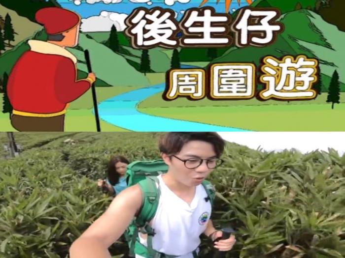 【後生仔周圍遊】行山點樣保護膝頭哥?