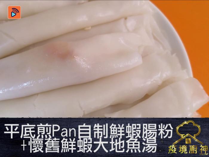 【平底煎Pan鮮蝦腸粉】唔使布拉用pan整腸粉 蝦頭唔好嘥 仲可以整雲吞湯底!