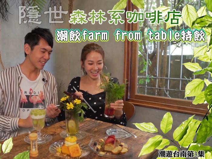隱世森林系咖啡店 潮飲farm from table特飲