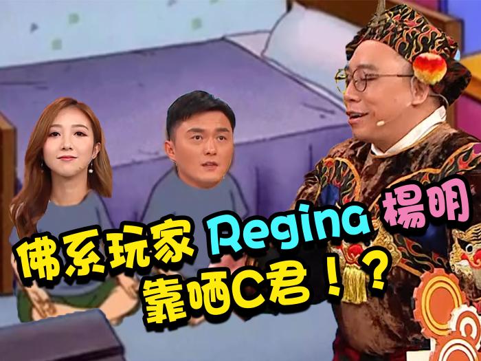 佛系玩家 Regina 楊明靠哂C君!?
