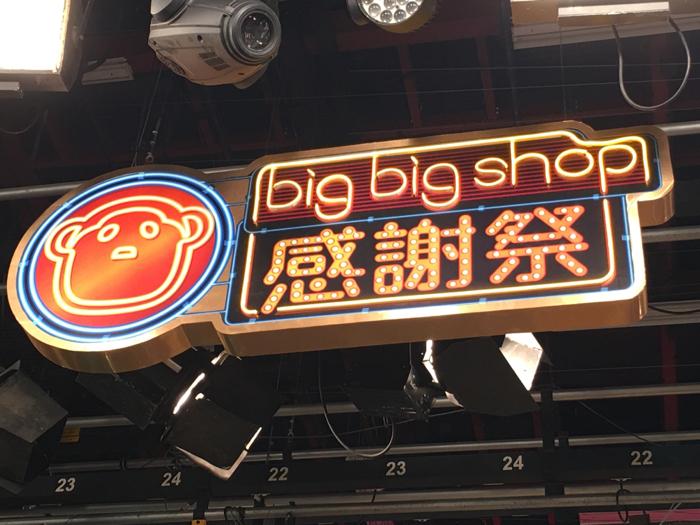 BigBigShop感謝祭3