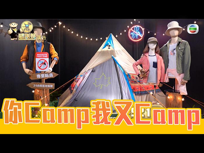 【6月感謝祭】你Camp我又Camp