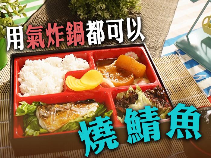 喺屋企用氣炸鍋都可以整燒鯖魚定食!? ?