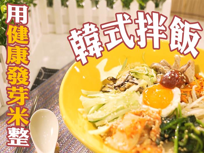 用健康發芽米整韓式拌飯?