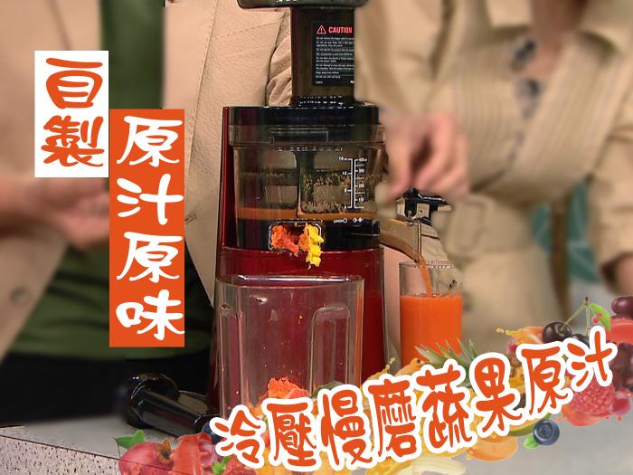 自製原汁原味 冷壓慢磨蔬果原汁