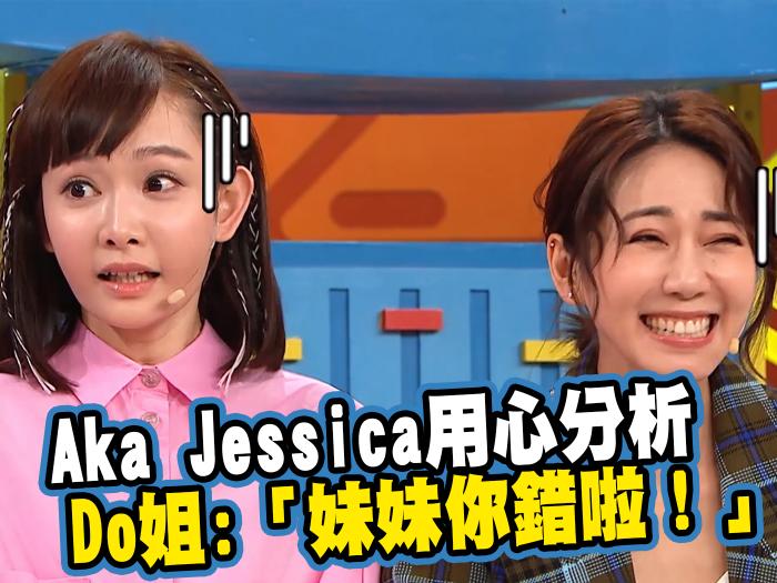 Aka Jessica用心分析 Do姐:「妹妹你錯啦!」