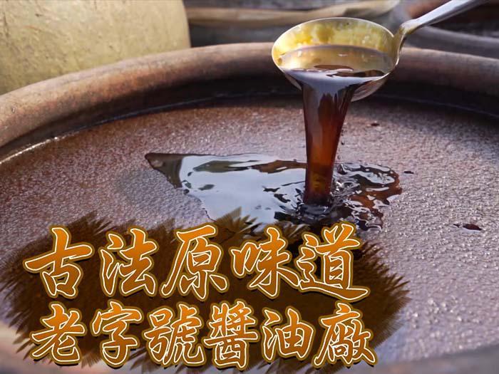 第10集精華 古法原味道 老字號醬油廠