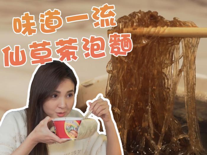 味道一流仙草茶泡麵