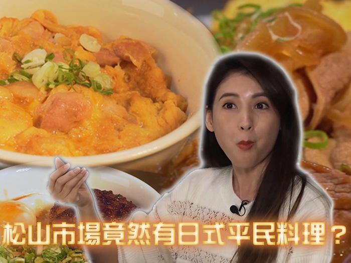 松山市場竟然有日式平民料理?