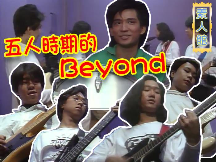 五人樂隊Beyond