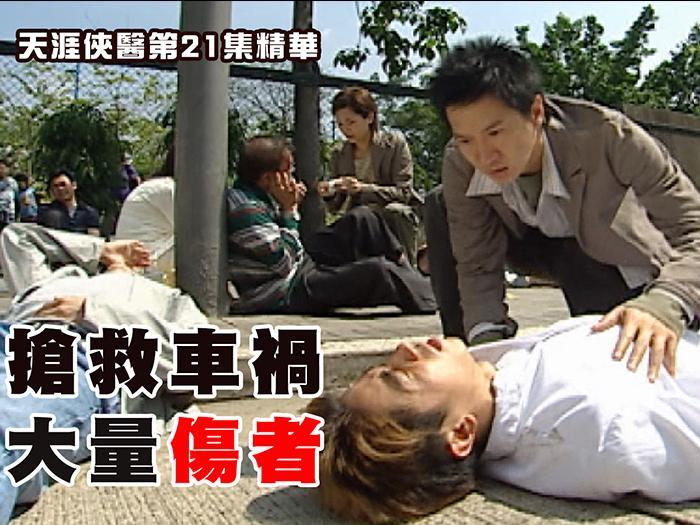 第21集精華 搶救車禍大量傷者