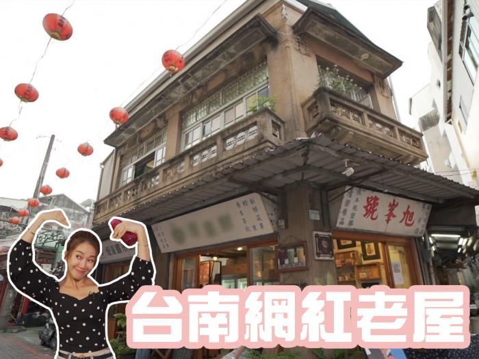 台南網紅老屋