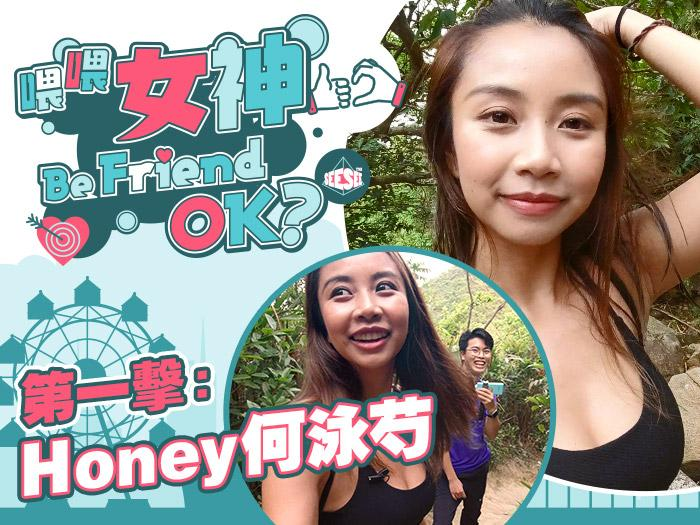 Feat.Honey《喂喂女神,Be friend okay?》第一集