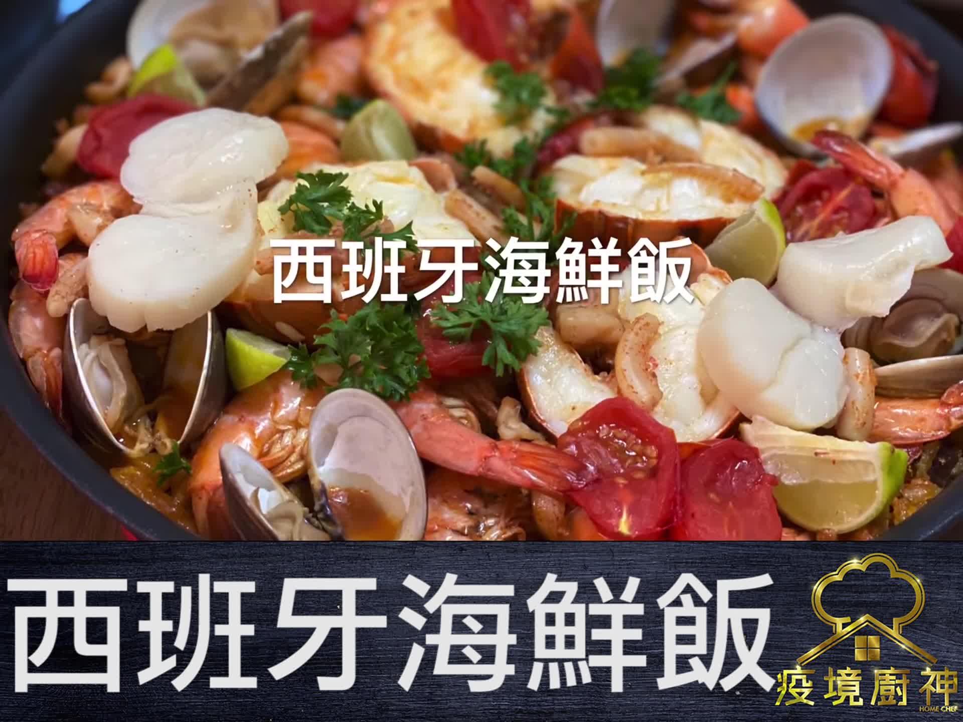 【西班牙海鮮飯】Paella 海鮮飯係西班牙最出名嘅國菜 香港海鮮應有盡有 學識就可以做Party嘅主角啦!