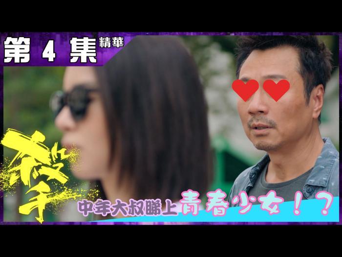 第4集精華 中年大叔睇上青春少女!?