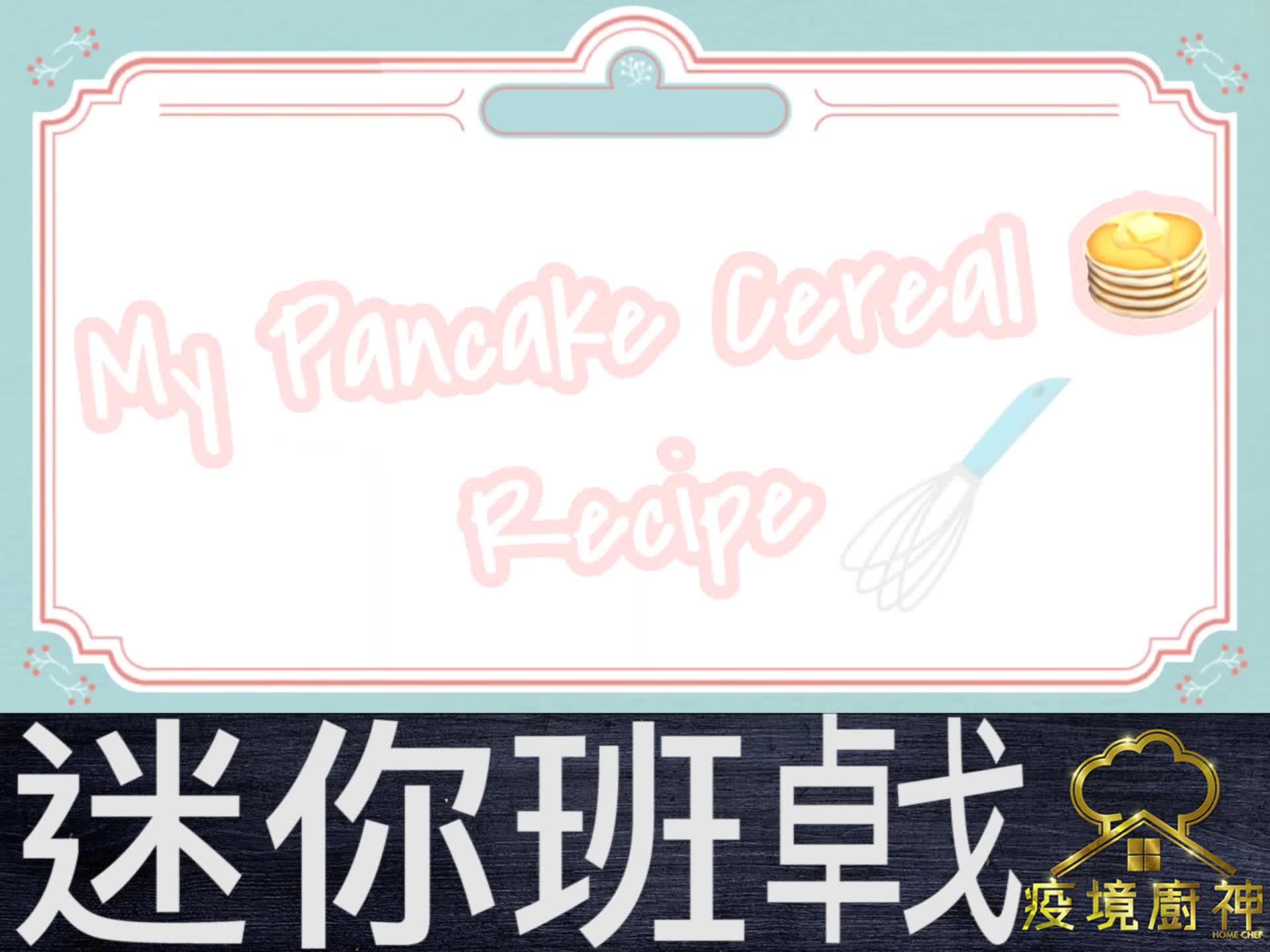 【迷你班㦸】班㦸新食法 用擠擠樽煎細細片當粟米片咁撈牛奶一樣得!