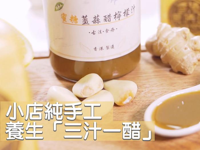 第12集精華 小店純手工 養生「三汁一醋」
