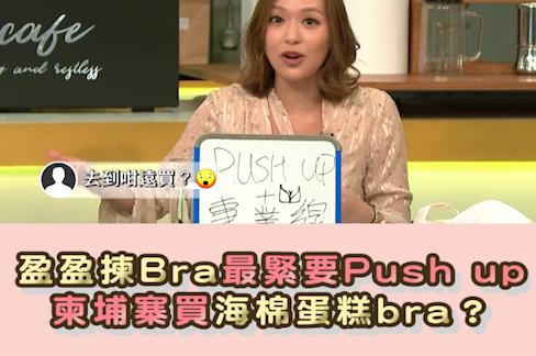 最緊要Push up !!!