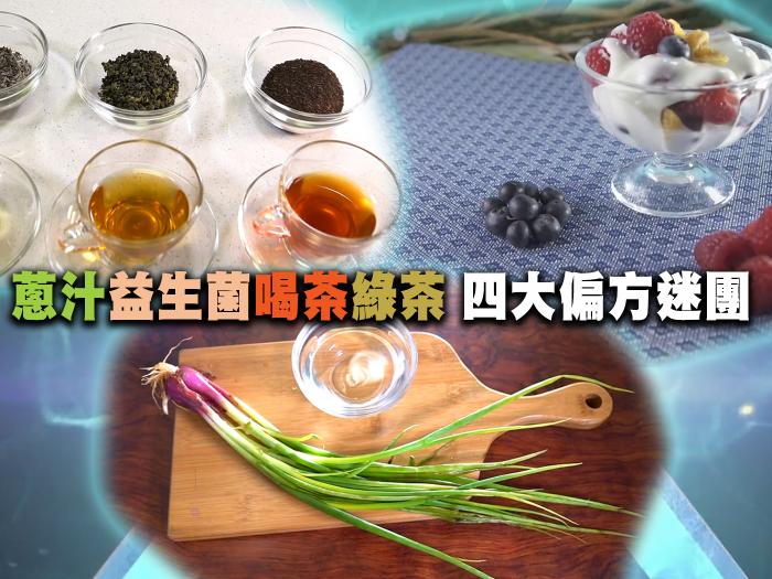 蔥汁益生菌喝茶綠茶 四大偏方迷團