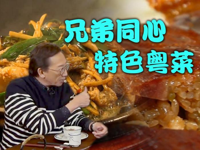 兄弟同心 特色粵菜