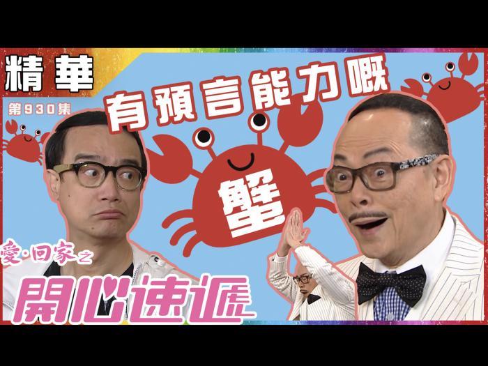 第930集精華 有預言能力嘅蟹
