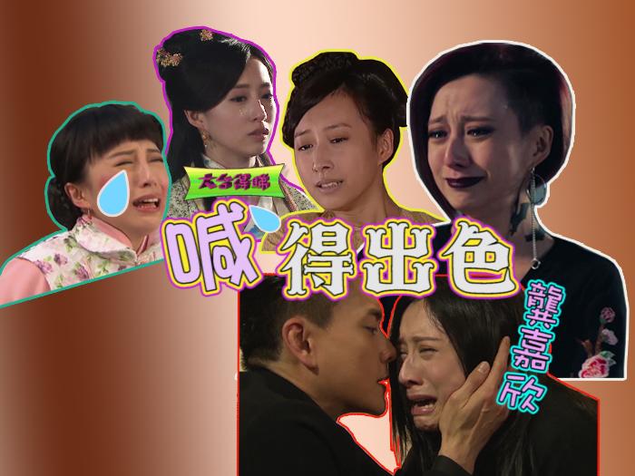 龔嘉欣哭戲表情包