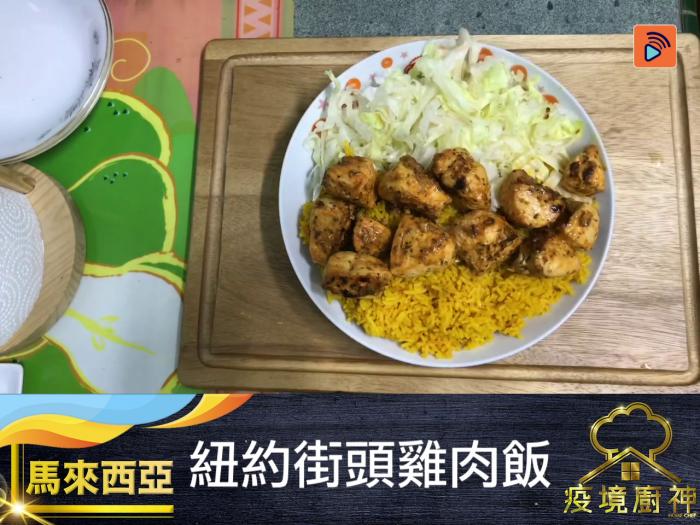 【紐約街頭雞肉飯】~來自馬來西亞嘅廚神~ 海南雞飯食得多 紐約街頭雞肉飯又整過未?用乳酪醃雞胸仲特別滑添!