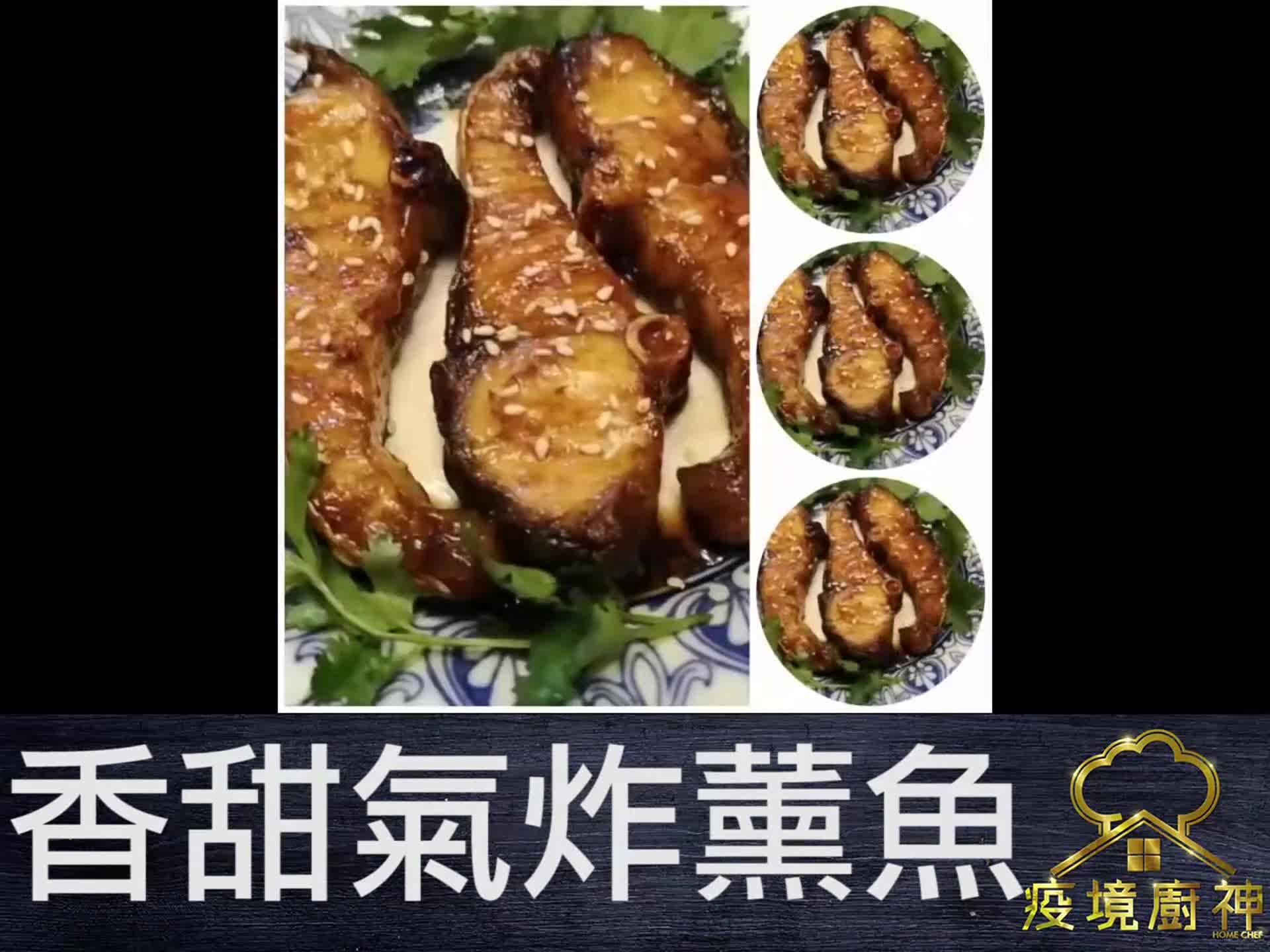 【香甜氣炸熏魚】上海熏魚脆甜惹味 做涼菜好啱夏天食!