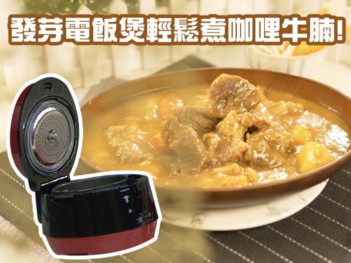 發芽電飯煲輕鬆煮咖哩牛腩 ?