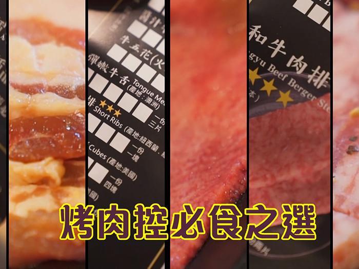 【跟我點餐吧】烤肉控必食之選