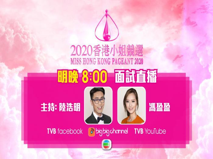 【2020香港小姐競選】香港小姐網上第二輪面試