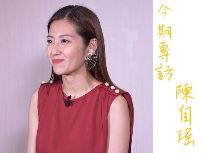 今期專訪 - 陳自瑤