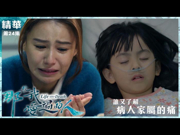 第24集加長版精華 誰又了解病人家屬的痛