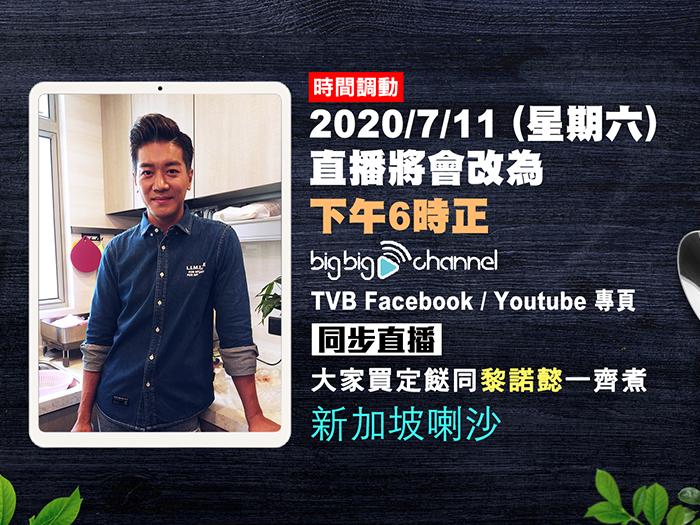 【 中國移動香港 5G 呈獻: 疫境廚神明星版 】7.11時間調動 下午6點LIVE