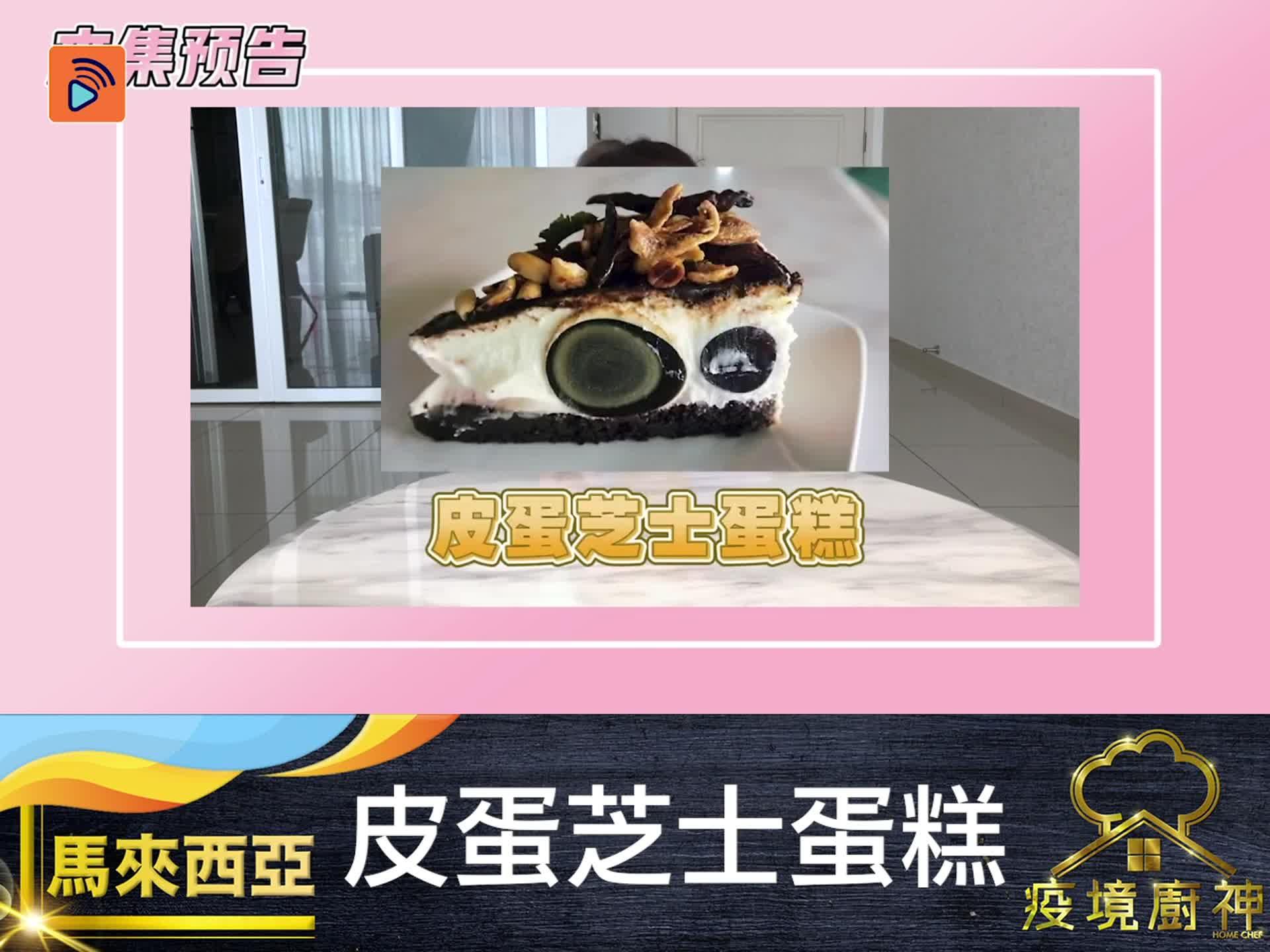 【皮蛋芝士蛋糕】~來自馬來西亞嘅疫境廚神~ 第一次整蛋糕就越級挑戰 奇葩皮蛋芝士蛋糕 望落又似模似樣喎!