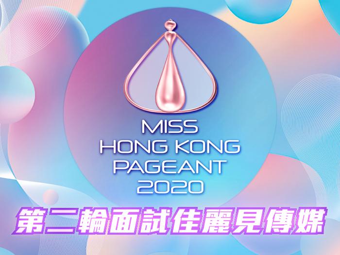 Miss Hong Kong 2020 第二輪面試佳麗見傳媒