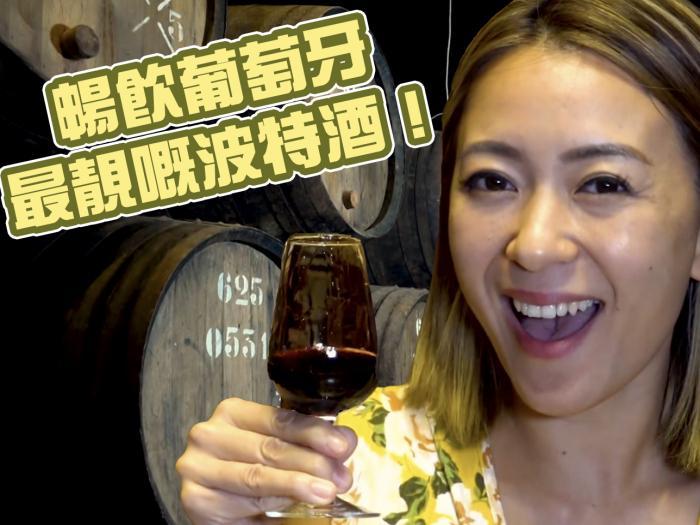暢飲葡萄牙最靚嘅波特酒!