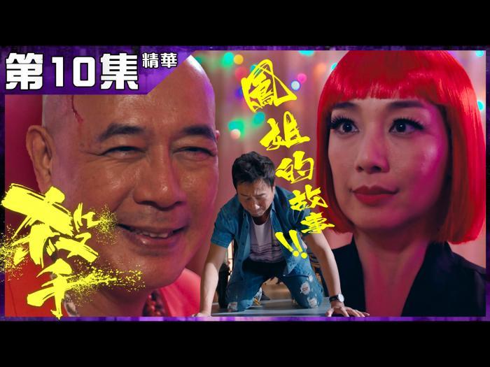 第10集加長版精華 鳳姐的故事