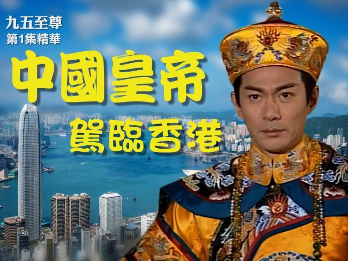 第1集精華  中國皇帝駕臨香港