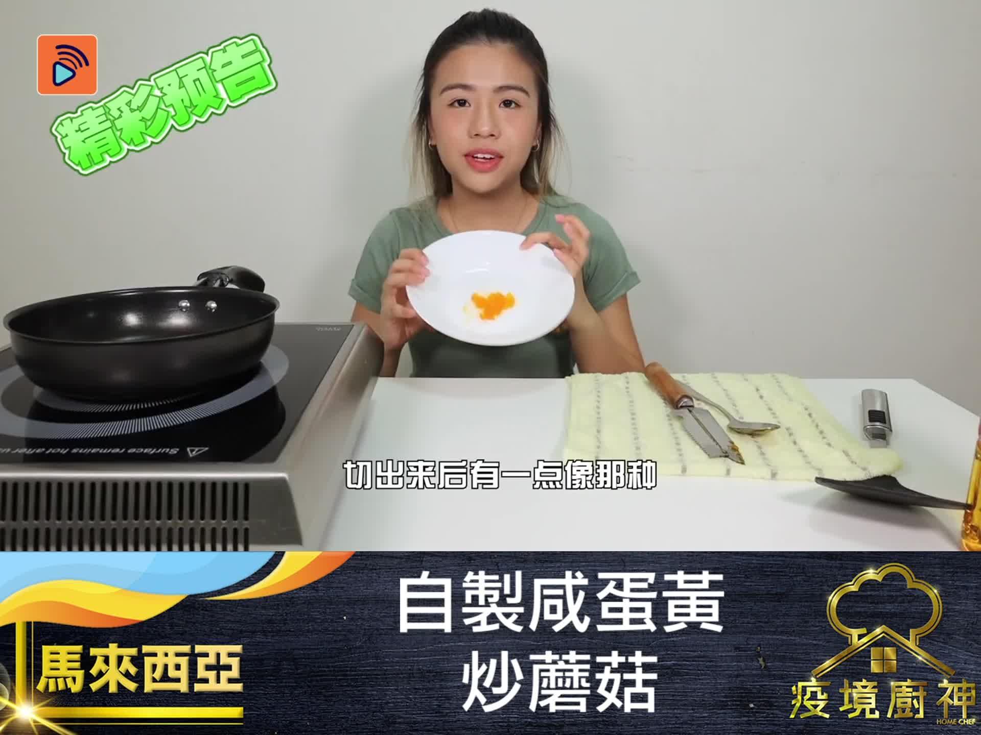 【自製咸蛋黃 炒蘑菇】~來自馬來西亞嘅疫境廚神~ 用雞蛋自製咸蛋黃 原來唔複雜 只要有麵粉 鹽 同埋2日時間就得!