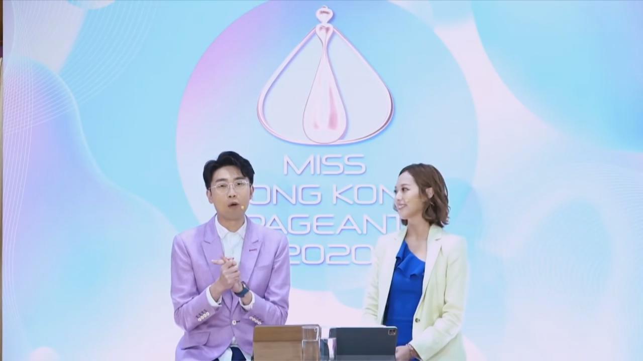 2020香港小姐網上面試 網友化身面試官齊齊提問