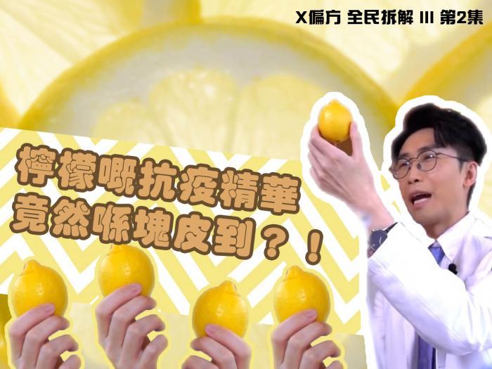 檸檬嘅抗疫精華竟然喺塊皮到?!