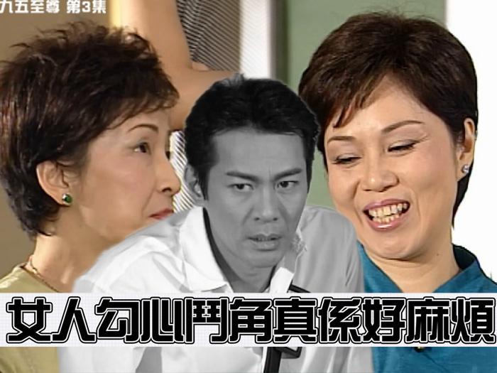 3集精華 女人勾心鬥角真係好麻煩
