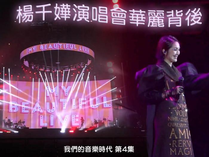 楊千嬅演唱會華麗背後