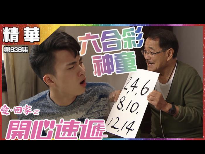 第936集精華 六合彩神童