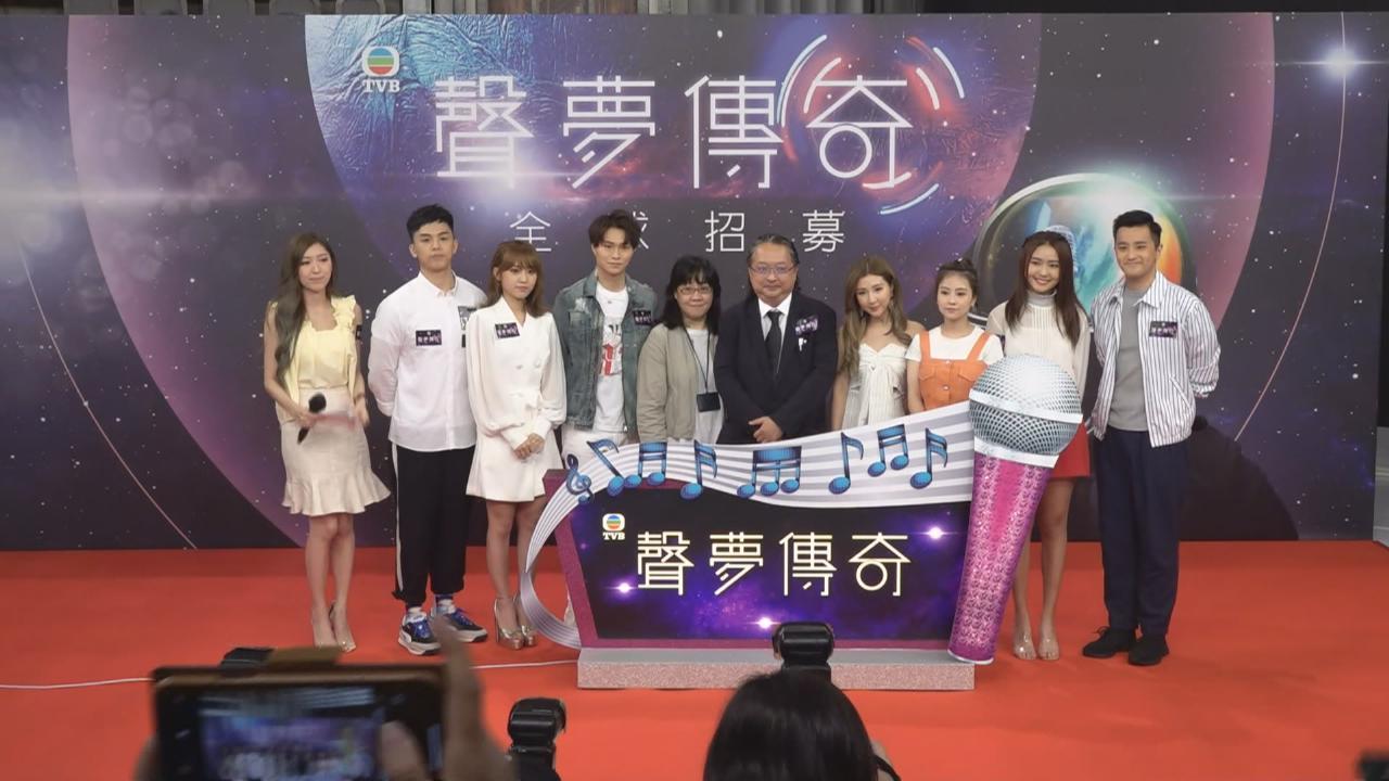 聲夢傳奇全球網上招募 入圍參賽者將獲提供專業培訓
